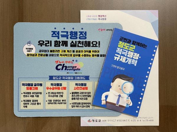 기획예산담당관)적극행정 홍보물 배부.JPG