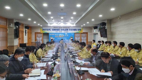 기획예산담당관)신속집행 추진계획 회의 개최.jpg