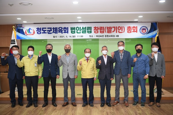 문체소)청도군체육회 법인설립 총회 개최.jpg
