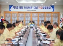 [청도]청도군수 긴급 재난안전대책회의로 공식 업무 시작