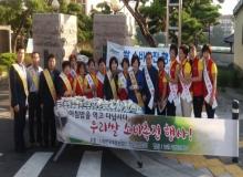 [청도]한여농 청도군연합회 쌀 소비촉진 행사 실시
