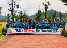 [청도]'가족과 함께하는 두드림 캠프'프로그램 진행