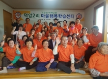[청도]청도읍 마을행복학습센터 수료식 가져