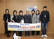 [청도]2019년 경상북도 민원행정평가 최우수상 수상