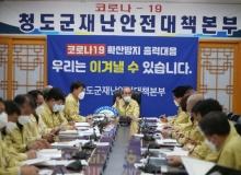 [청도]재난안전대책본부 비상상황근무 재가동