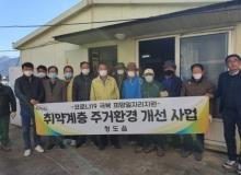 [청도]희망일자리지원 취약계층 환경개선 사업 추진
