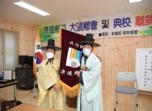 [청도]유림들의 정신적 지주, 청도향교 대장향회 및 전교 이·취임식 거행