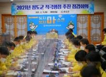 [청도]적극행정 추진방향 점검회의 개최