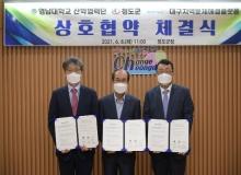 [청도]청도군-영남대학교산학협력단-대구지역문제해결플랫폼 업무협약 체결